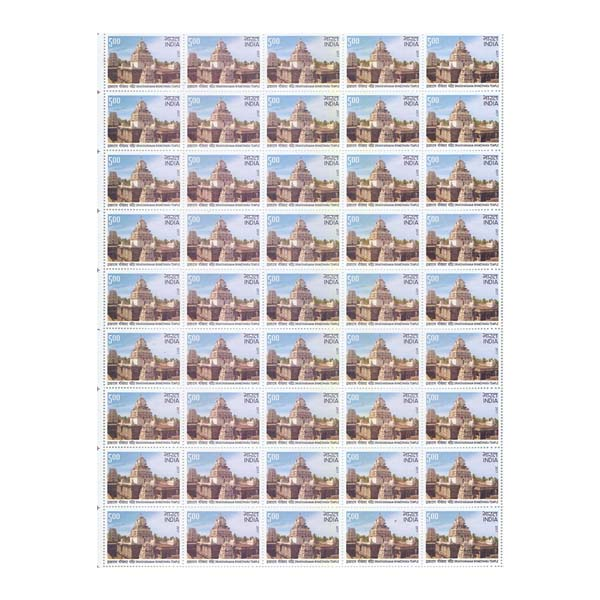 Draksharamam Bhimeswara Temple Full Stamp Sheet 5Rs - 2017