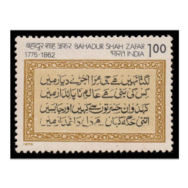 Bahadur shah zafar Stamp