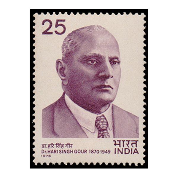 Dr. Hari Singh Gour Stamp
