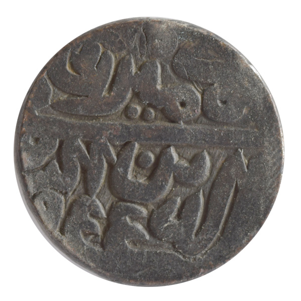 Sur Dynasty - Coin of Muhammad Adil Shah