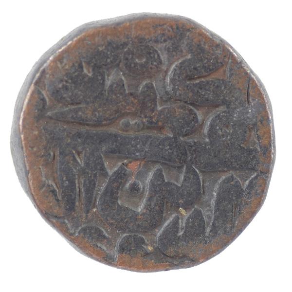 Sur Dynasty - Coin of Islam Shah Suri