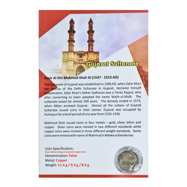 Gujarat Sultanate- Coin of Nasir Al Din Mahmud Shah III