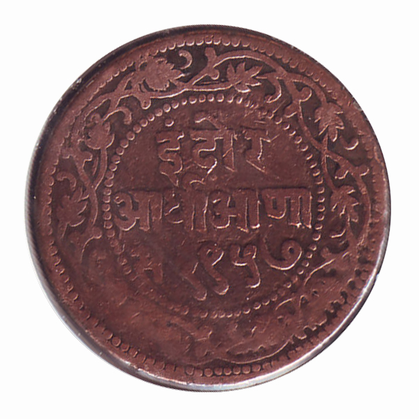 Indore Princely State Coin - Quarter Anna