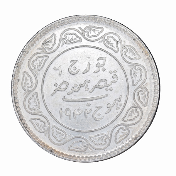 Kutch Princely State Coin - Five Kori - 1942