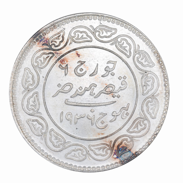 Kutch Princely State Coin - Five Kori - 1936