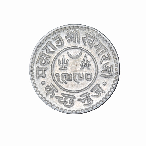 Kutch Princely State Coin - One Kori - 1933