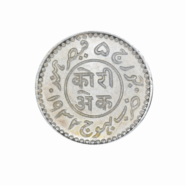 Kutch Princely State Coin - One Kori - 1932