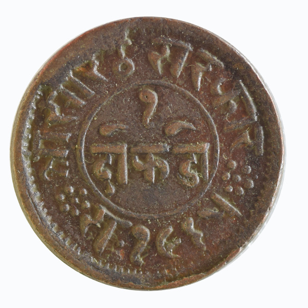 Junagarh Princely State Coin - 1 Paisa 1965 VS 2