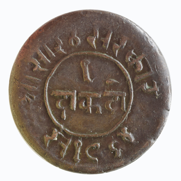 Junagadh Princely State Coin - Copper 1 Paisa 1954 VS 6