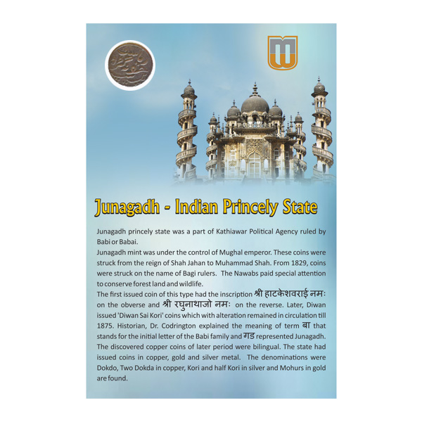 Junagarh Princely State - 1 Paisa 1954 VS 7