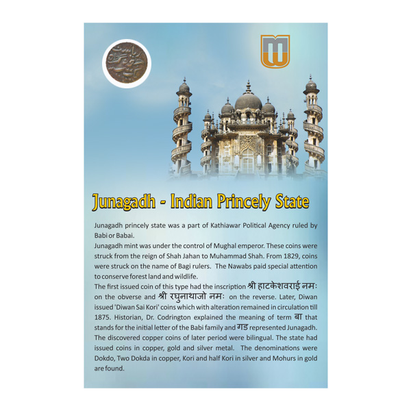 Junagadh Princely State Coin - Copper 1 Paisa 1954 VS 8