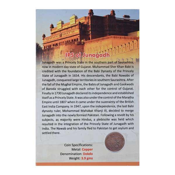 Junagadh Princely State Coin