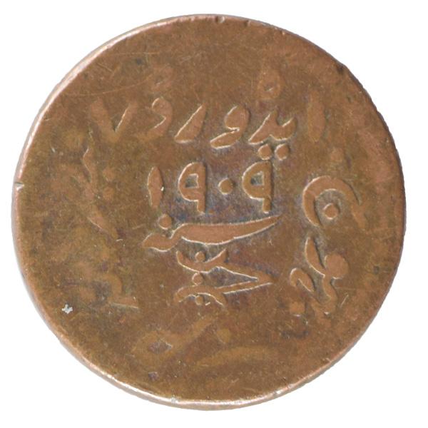 Kutch Indian Princely State Coin of Khengarji III Dokdo