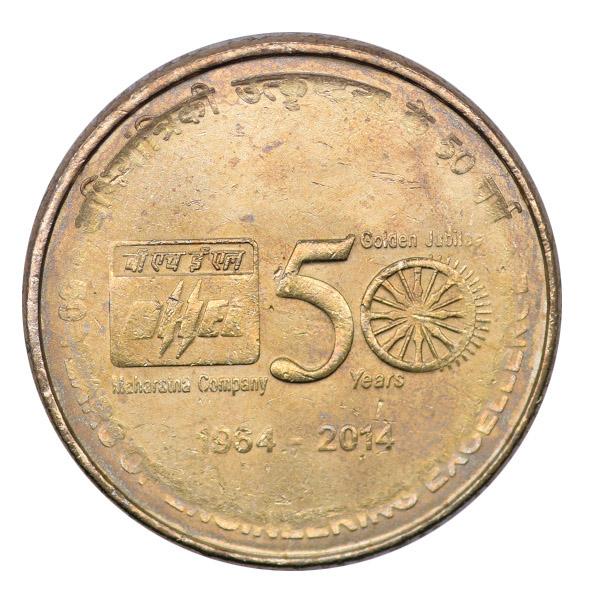 Republic of India - Golden Jubilee of BHEL