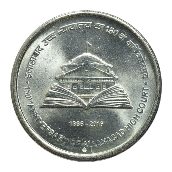 Republic of India - 150th Anniversary of Allahabad High Court - Commemorative Rs. 5 Coin