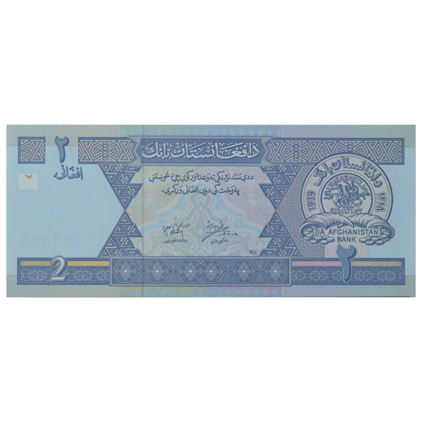Afghanistan Banknote 2 Afghani with Description