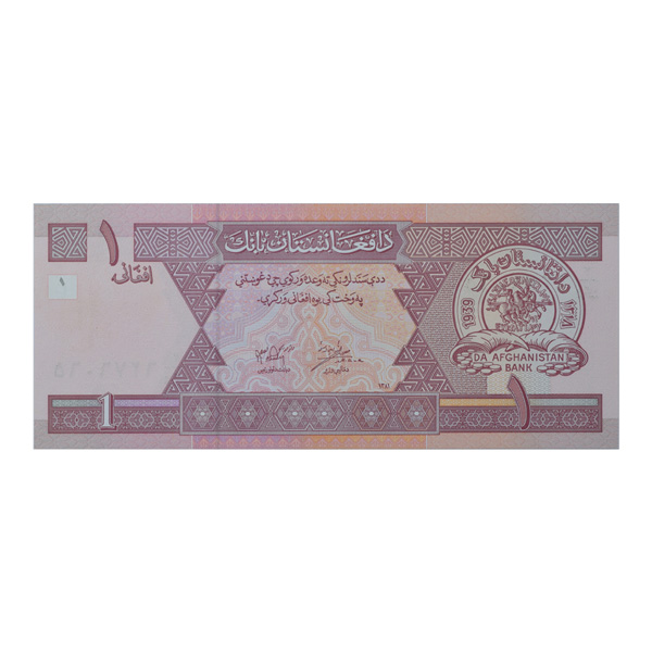 Afghanistan Banknote 1 Afghani with Description