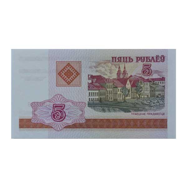 Belarus Banknote 5 Ruble with Description