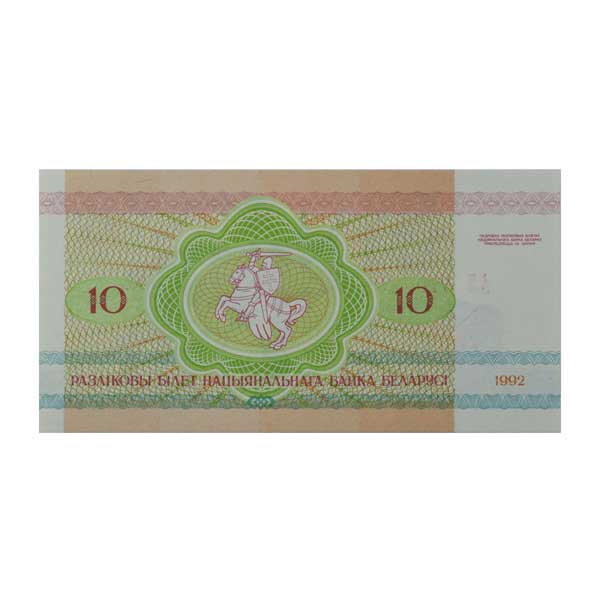 Belarus 10 Ruble (1992) Description Card with Original Banknote