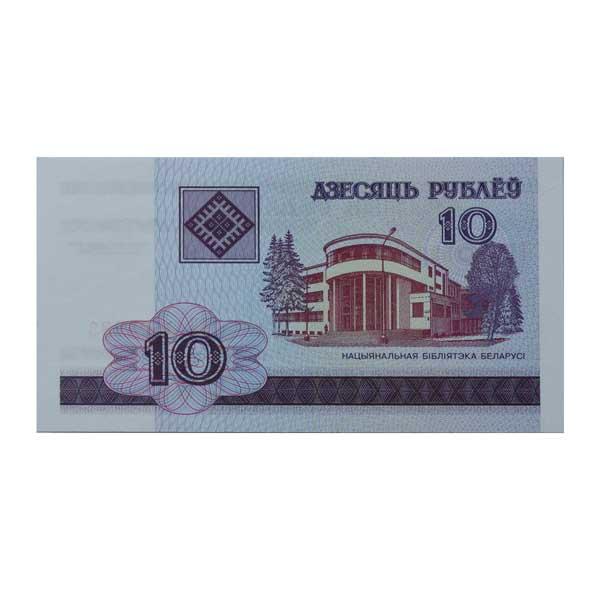 Belarus Banknote 10 Ruble (2000) with Description