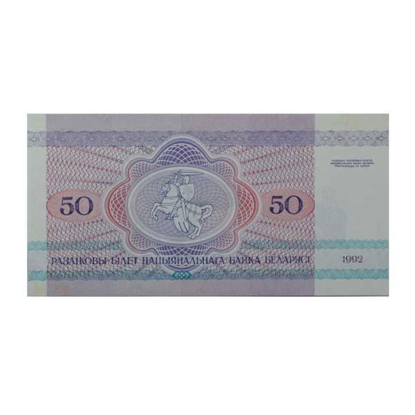 Belarus Currency Note 50 Ruble with Description