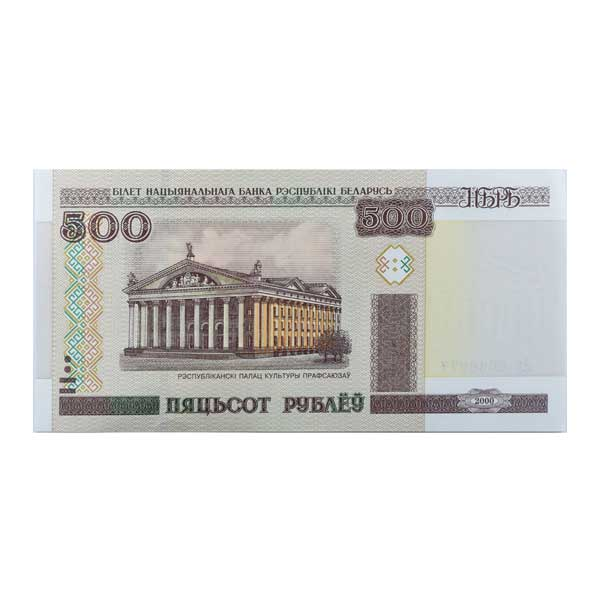 Belarus 500 Ruble Description CardDescription Card with Original Banknote