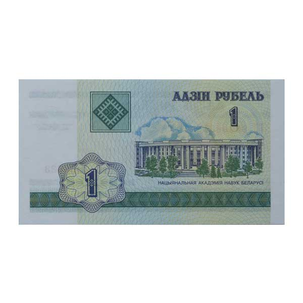 Belarus 1 Ruble Description Card with Original Banknote