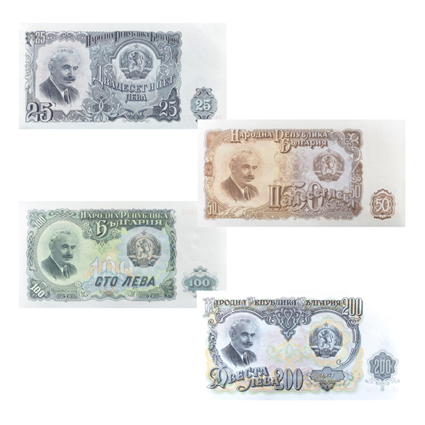 Set of 7 Bulgarian Currency Note Leva
