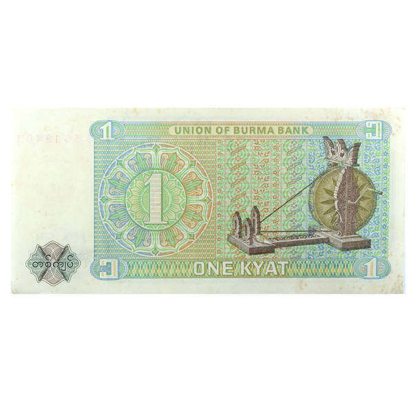 Burma Currency Note 1 Kyat