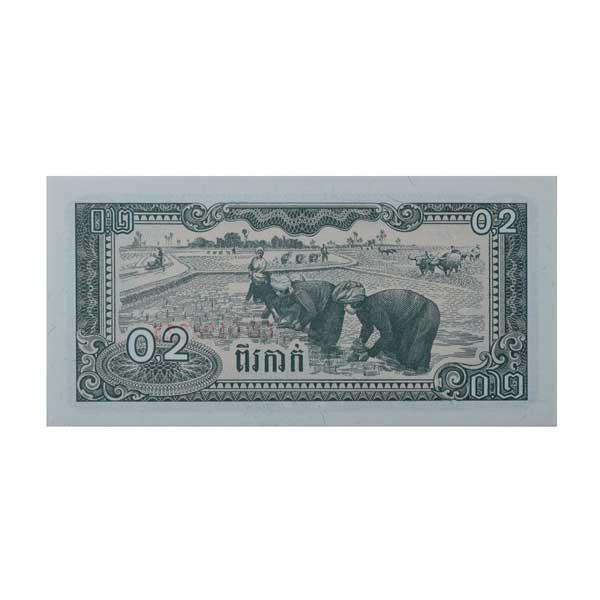 Cambodia Banknote 0.2 Riel with Description