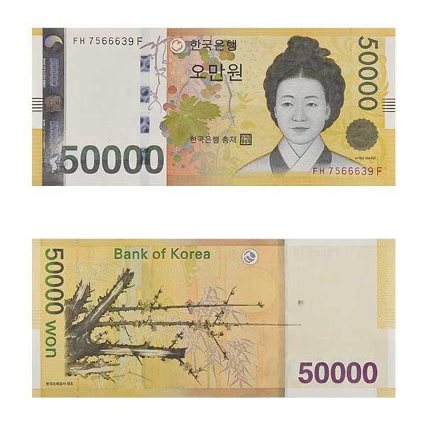 South Korea Note 50000 won