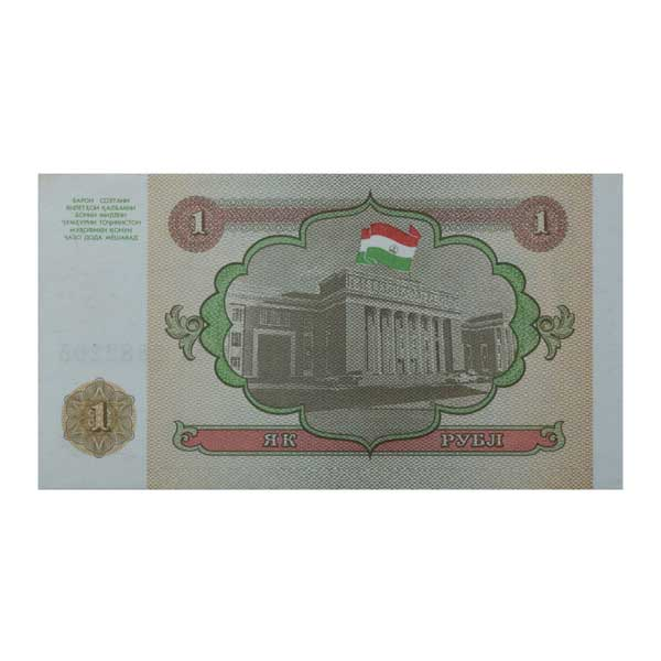 Tajikistan 1 Ruble Description Card with Original Banknote