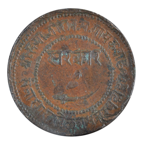 Indian Princely State of Baroda Coin - Paisa