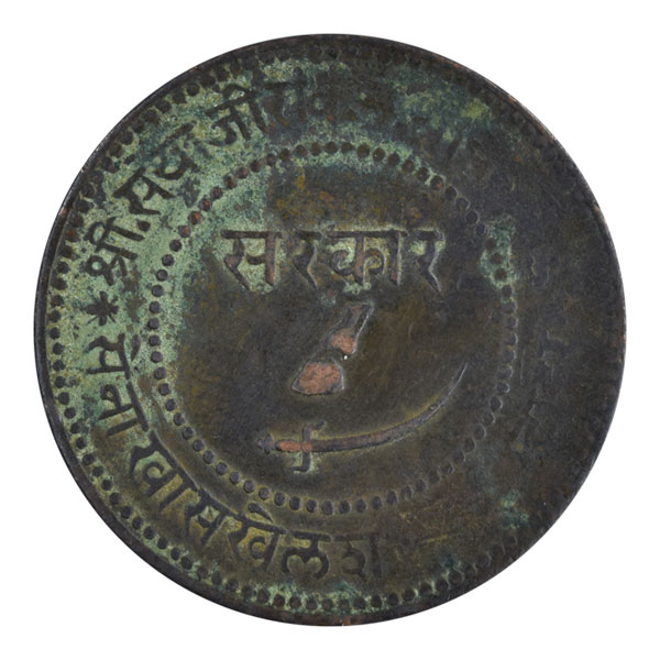 Indian Princely State of Baroda Coin - Two paisa