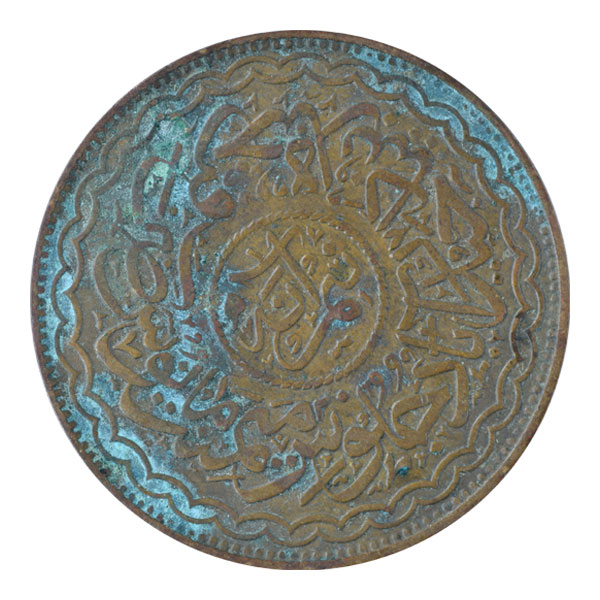 Indian Princely State of Hyderabad Coin - Half Anna