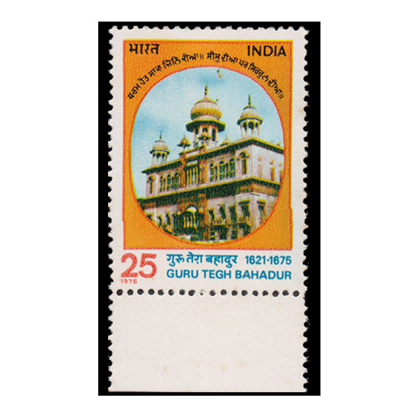 Guru tegh bahadur Stamp