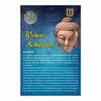 Western Kshatrapas- Drachma of Bhartrdaman