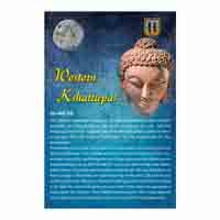 Western Kshatrapas- Drachma of Rudrasena III