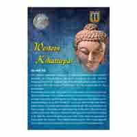 Western Kshatrapas- Drachma of Yasodaman