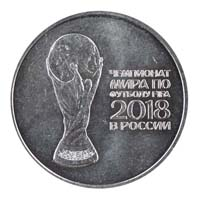 FIFA World Cup Coin 25 Rouble The official emblem of 2018 FIFA World Cup