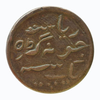 Junagarh Princely State Coin - 1 Paisa 1966 VS 1