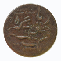 Junagadh Princely State Coin - Copper 1 Paisa 1965 VS 1