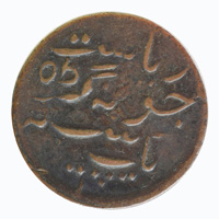 Junagarh Princely State Coin - 1 Paisa 1966 VS 2