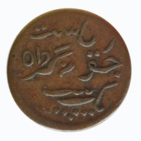Junagarh Princely State Coin - 1 Paisa 1965 VS 3