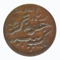 Junagadh Princely State Coin - Copper 1 Paisa 1954 VS 5