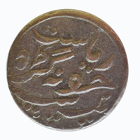 Junagarh Princely State Coin - 1 Paisa 1954 VS 7