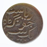 Junagarh Princely State Coin - Dokdo 1964 VS