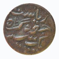 Junagarh Princely State - 1 Paisa 1954 VS 8