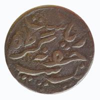 Junagarh Princely State Coin - Dokdo 1964 VS 2