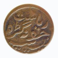 Junagadh Princely State Coin - Copper Dokdo 1954 VS legends visible 2